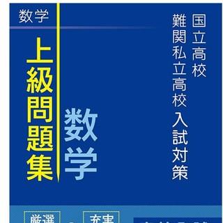 オウブンシャ(旺文社)の国立高校 難関私立高校 入試対策 上級問題集 数学(参考書)