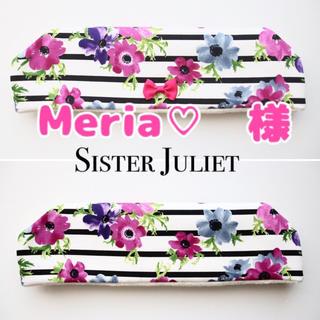 Meria♡ 様(外出用品)
