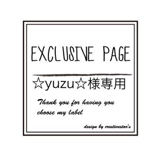☆yuzu☆様専用☆オーダーラベルA(キッチン小物)