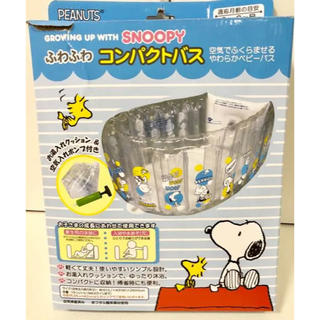 SNOOPY 沐浴 バス(その他)
