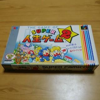 スーパーファミコン(スーパーファミコン)のスーパー人生ゲーム2(家庭用ゲームソフト)