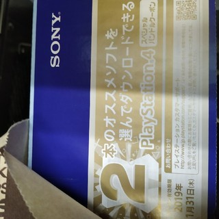 ソニー(SONY)のPS4 500GB プレイステーション4 本体 新品未開封品保証書付き(家庭用ゲーム本体)
