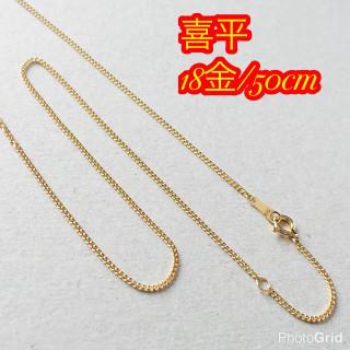 【最安値/本物18金】K18刻印あり 喜平チェーンネックレス 50cm(ネックレス)