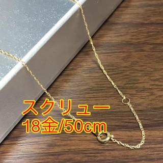 《最高品質18金 刻印あり》50cm/K18 スクチューチェーン(ネックレス)