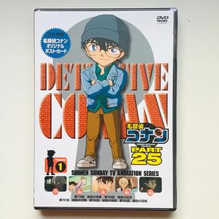 名探偵コナン PART 25 Vol.1[DVD](アニメ)