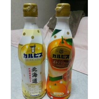 【未開封】カルピス二本セット(ソフトドリンク)