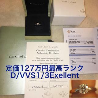 ヴァンクリーフアンドアーペル(Van Cleef & Arpels)の正規店仕上済 本物VCA 定価127万円 9.5号 0.53ct ダイヤ リング(リング(指輪))