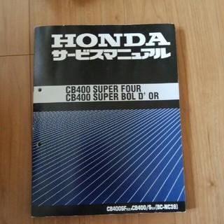Honda サービスマニュアル(カタログ/マニュアル)