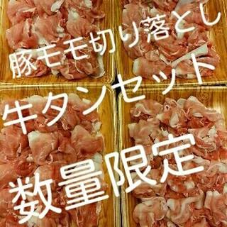 期間限定!!佐賀県産豚切り落としメガ盛り5㎏・牛タン500g(肉)