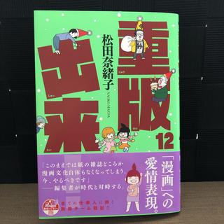 ショウガクカン(小学館)の重版出来 松田奈緒子(青年漫画)
