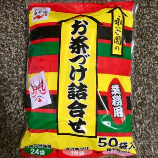 ☆セール価格☆永谷園 お茶づけ 詰め合わせ 50袋 お買い得パッケージ