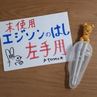 エジソンのお箸 プーさん 左手用 未使用 2歳~就学前のお子さま向け(カトラリー/箸)