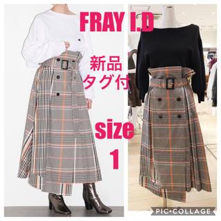 フレイアイディー(FRAY I.D)のFRAY I.D チェックトレンチプリーツスカート 新品 タグ付 size1 M(ロングスカート)