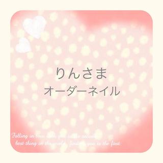 【りんさま】オーダーネイル♡°.(ネイルチップ)