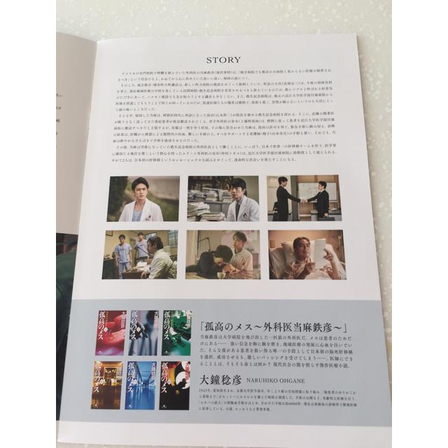 【美品】滝沢秀明  孤高のメス  試写会プレスシート エンタメ/ホビーのコレクション(印刷物)の商品写真