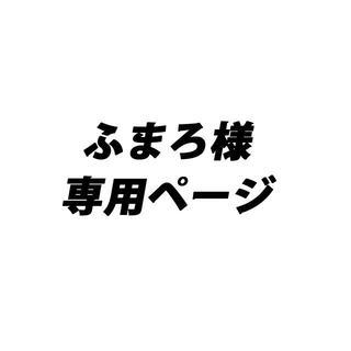 ふまろ様専用 K18 丸玉ピアスセット(2.5mm、3.5mm)+キャッチ(その他)