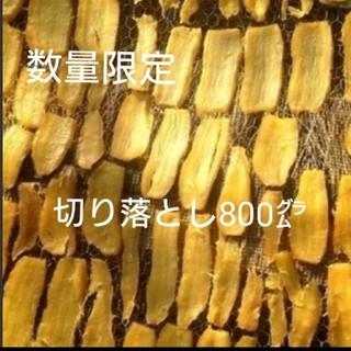 茨城県産 干し芋 切り落とし 800㌘