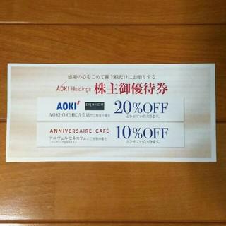 アオキ(AOKI)のAOKI 株主優待券 1枚(ショッピング)