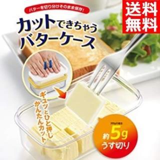 ベジタブル様専用 プラスチック急須 カットできちゃうバターケース 新品(容器)