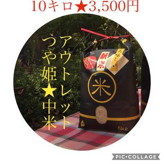 きょん様専用☆新米☆中米★宮城県産つや姫10キロ(米/穀物)