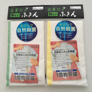 トヨボウ(東洋紡)の東洋紡 ふきん 2枚(収納/キッチン雑貨)