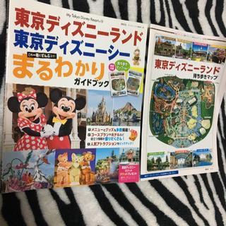 東京ディズニーランド シー まるわかりガイドブック(地図/旅行ガイド)