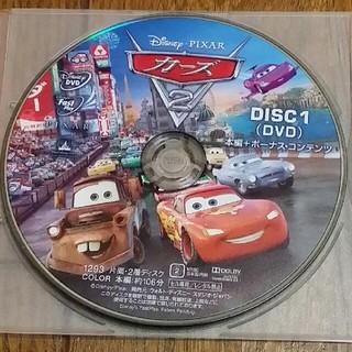 ディズニー(Disney)の再生済み品 カーズ2 DVD(キッズ/ファミリー)