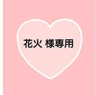 花火 さま専用 ♡ 立体マスク(外出用品)