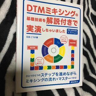 DTMミキシングの基礎技術を解説付きで実演しちゃいました(その他)