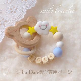Erika Dan 様♡専用ページ(外出用品)