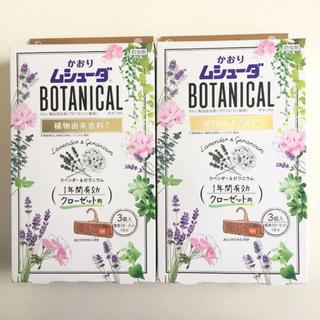 かおりムシューダ BOTANICAL ボタニカル(日用品/生活雑貨)