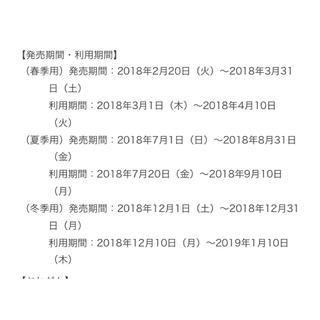 【ellen様専用】青春18きっぷ 4回分 12/18発送(鉄道乗車券)