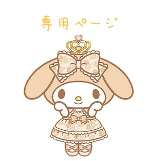 銀太郎様(シール)