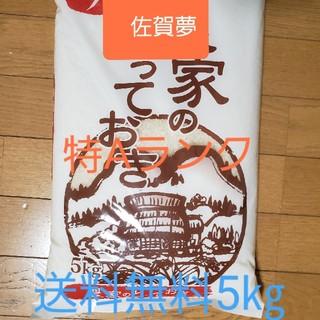 特Aランク棚田産米 農家直送(米/穀物)
