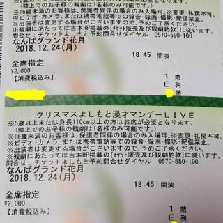 クリスマスよしもと漫才マンデーLIVE 12月24日 E列 1階(お笑い)