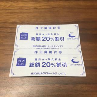 アオキ(AOKI)の快活CLUB 20%割引券2枚1組(その他)