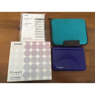 カシオ(CASIO)の電子辞書 casio ケース付き(電子ブックリーダー)