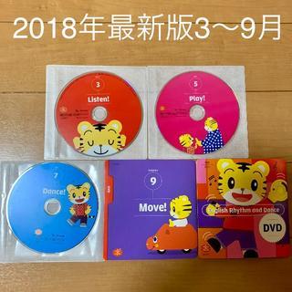 【本日限定価格】こどもちゃれんじ ぷち English DVD(キッズ/ファミリー)