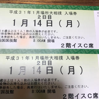 ①平成31年1月場所大相撲入場券  1月14日(月・祝) イスC席 2枚連番