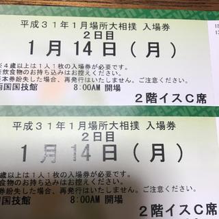 ②平成31年1月場所大相撲入場券  1月14日(月・祝)イスC席 2枚連番