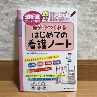 透析室ナース1年生 自分でつくれるはじめての看護ノート/松岡 哲平(健康/医学)