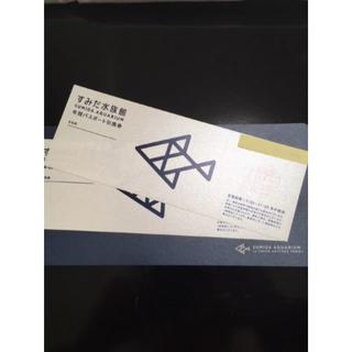 【送料無料】すみだ水族館 年間パスポート 2枚(水族館)