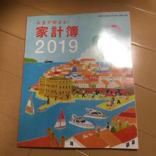 すてきな奥さん付録 家計簿2019(住まい/暮らし/子育て)