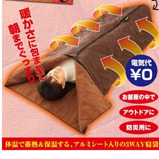 寝袋 ★ 暖暖あったか3WAYシュラフ(寝袋/寝具)
