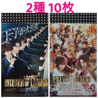 エグザイル トライブ(EXILE TRIBE)の2種10枚 PRINCE OF LEGEND 映画フライヤー(印刷物)