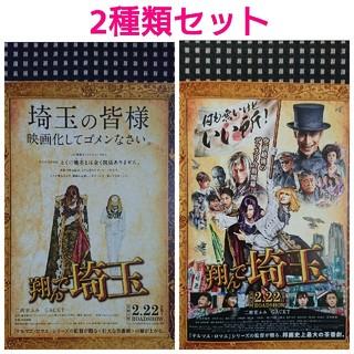 2種10枚 翔んで埼玉 映画フライヤー(印刷物)