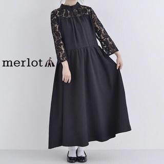 merlot - 完売品♡ メルロープリュス 結婚式 お呼ばれ デコルテレース ドレス ワンピース