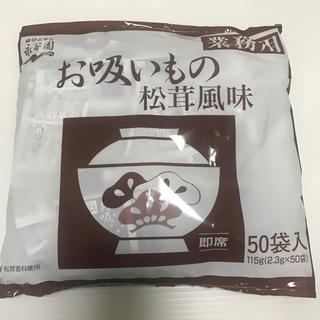 お吸い物 松茸風味 50袋入  永谷園(インスタント食品)