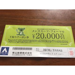 アオヤマ(青山)の洋服の青山割引券(その他)