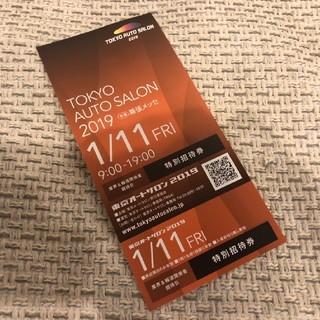 東京オートサロン 2019 幕張メッセ 1月11日 チケット プレス 関係者招待